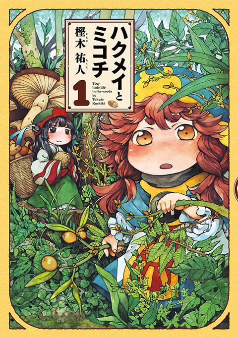hakumei-mikochi01