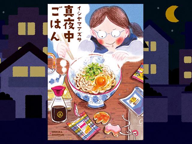 【おいしいマンガ】まるで絵本!アラサー女子の『真夜中ごはん』は罪の味