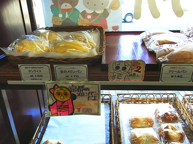 【シリーズ京都パン屋巡り行ってみた】大正8年創業!西陣「大正製パン所」