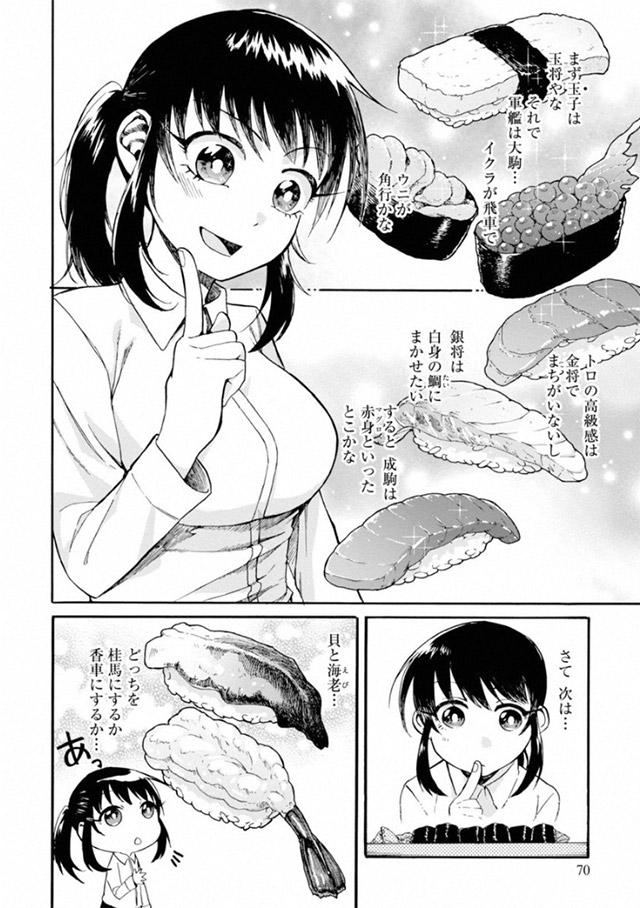 今読むしかない! 藤井四段が出前をとった「みろく庵」も登場する将棋×グルメ漫画