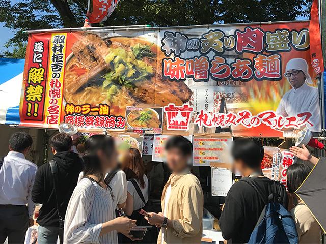 北海道グルメが一挙勢ぞろい!国内最大級の「北海道フェア」@代々木公園に行ってみた