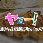 自己満足 食・文化メディア ヤミー!人気記事ランキング