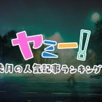 【村上龍・甘々と稲妻・枝豆】2016年9月 ヤミー!人気記事ランキング!