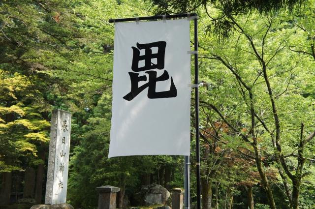 【シリーズ戦国武将】勝負ごとにピッタリ 上杉謙信の大好きな「勝どき飯」