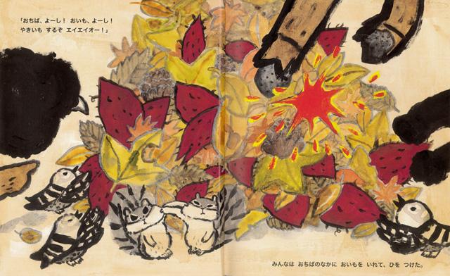 【おいしい絵本】みんな大好き!秋の味覚・焼きいもとおならの絵本?