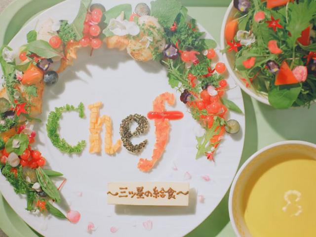 chef〜三ツ星の給食〜大切なのは星?プライド?給食業界に革命を起こせ!