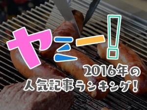 謹賀新年!自己満足 食・文化メディア ヤミー!で2016年最も読まれた記事は!?