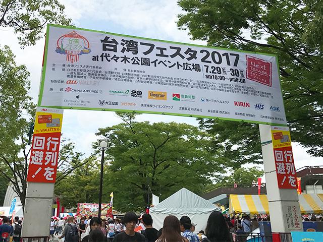 かき氷・魯肉飯・小籠包…注目の台湾グルメイベント「台湾フェスタ」に行ってみた!