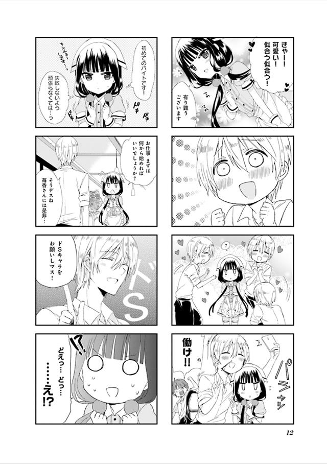 2017年秋アニメ ブレンド・S 天然ドS女子が働くちょっと変わったカフェへようこそ