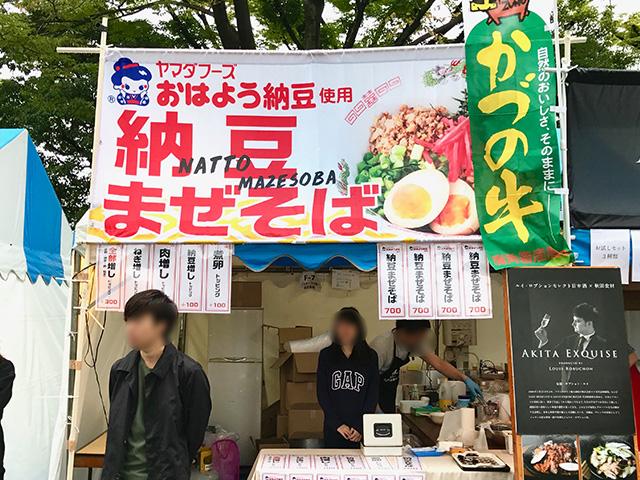 かもすぞ~!納豆・発酵食品好きなら要チェック!「あきた納豆・発酵フェス」